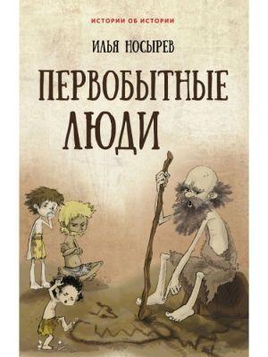 Первобытные люди (мягк.обл.)