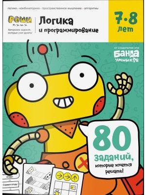 Логика и программирование, тетрадь с развивающими заданиями для детей 7-8 лет (мягк.обл.)