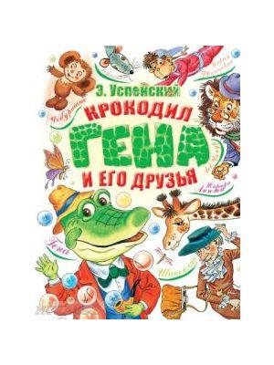 Крокодил Гена и его друзья (Малыш-АСТ)