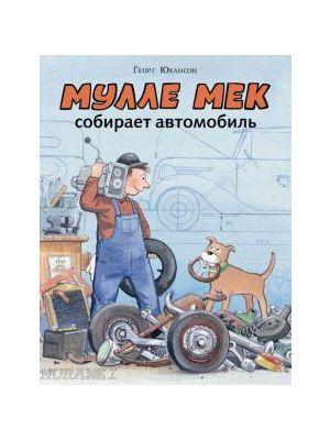 Мулле Мек собирает автомобиль