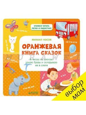 Оранжевая книга сказок. Я читаю по слогам