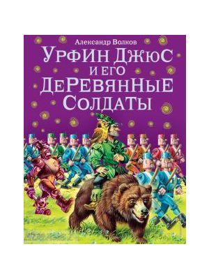 Урфин Джюс и его деревянные солдаты (илл. В. Канивца)