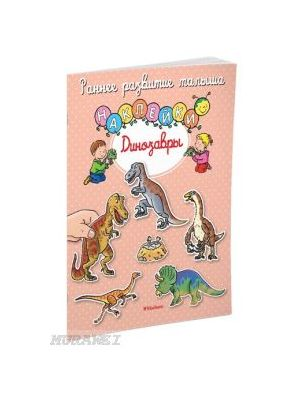 Динозавры (с наклейками) (мягк.обл.)