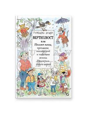 Вертихвост или Полная песен, пряников, похищений и подвигов жизнь Пригорка-сорок-норок