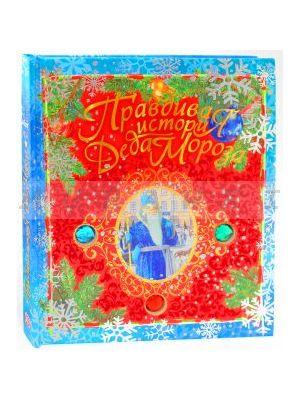 Правдивая история Деда Мороза (подарочное издание)
