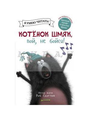 Котенок Шмяк, пой, не бойся! (книга со средним дефектом)