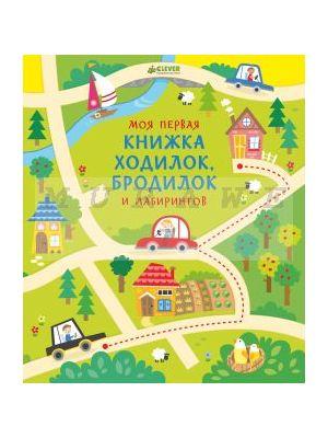 Моя первая книжка ходилок, бродилок и лабиринтов (мягк.обл.)
