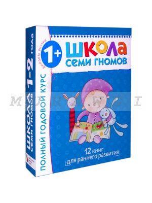 Школа Семи Гномов 1-2 года.  Полный годовой курс (12 книг с картонной вкладкой). (мягк.обл.)
