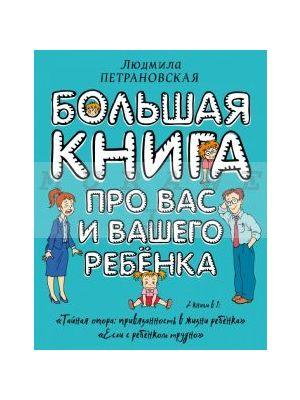Большая книга про вас и вашего ребенка (книга с небольшим дефектом)