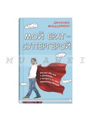 Мой брат — супергерой  (мягк.обл.)