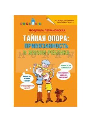 Тайная опора: привязанность в жизни ребенка (книга с небольшим дефектом)