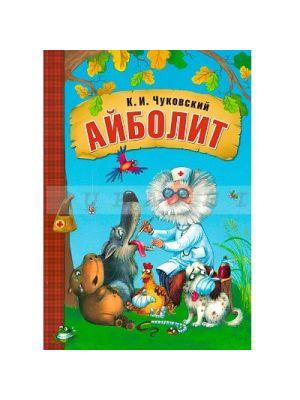Любимые сказки К.И. Чуковского. Айболит (книга в мягкой обложке)