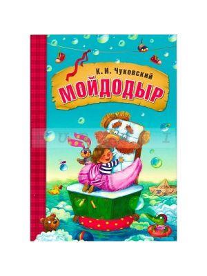 Любимые сказки К.И. Чуковского. Мойдодыр (книга в мягкой обложке)