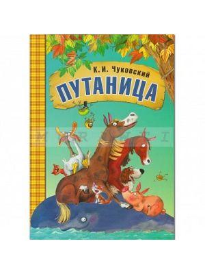 Любимые сказки К.И. Чуковского. Путаница (книга в мягкой обложке)