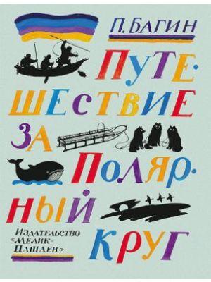 Путешествие за Полярный круг (мягк.обл.)