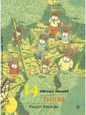 14 лесных мышей. Тыква
