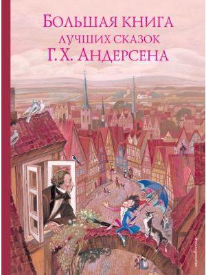 Большая книга лучших сказок Г. Х. Андерсена (иллюстр. Н. Гольц)