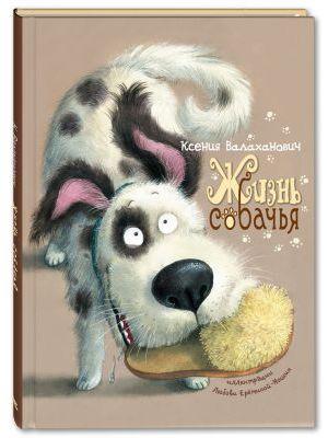 Жизнь собачья : стихи