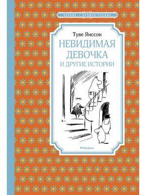 Невидимая девочка и другие истории (серия Чтение - лучшее учение)