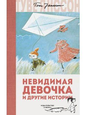 Невидимая девочка и другие истории (иллюстр. Туве Марика Янссон)