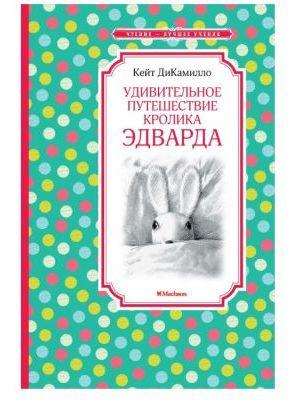 Удивительное путешествие кролика Эдварда (серия Чтение - лучшее учение)