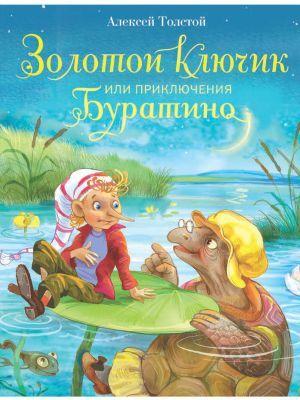 Золотой ключик, или Приключения Буратино (иллюстр. Лебедева)