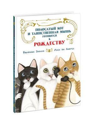 Полосатый кот и Таинственная мышь готовятся к Рожд