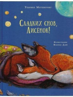 Сладких снов, Лисенок!
