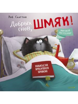 Добрых снов, Шмяк! (книга со средним дефектом)