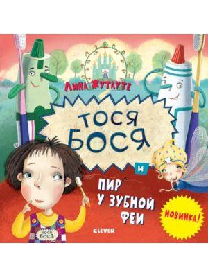 Тося-Бося и пир у Зубной феи