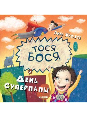 Тося-Бося. День Суперпапы