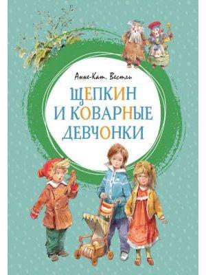 Щепкин и коварные девчонки (Яркая ленточка)