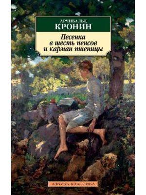 Песенка в шесть пенсов и карман пшеницы (мягк.обл.)
