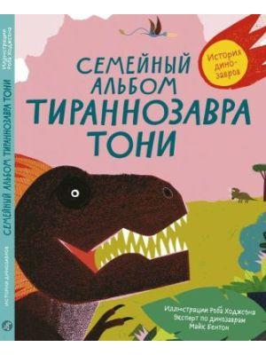 Семейный альбом тираннозавра Тони