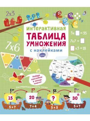 Интерактивная таблица умножения с наклейками (мягк.обл.)