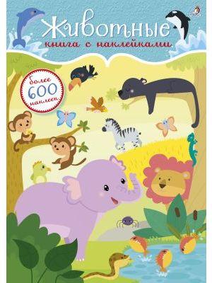 600 наклеек. Животные (мягк.обл.)