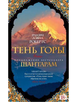 Шантарам. Книга 2. Тень горы