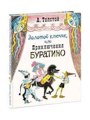 Золотой ключик, или Приключения Буратино (иллюстр. О. А. Давыдовой)