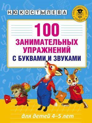 100 занимательных упражнений с буквами и звуками для детей 4-5 лет (мягк.обл.)