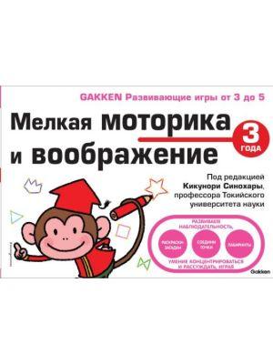 Gakken. 3+ Мелкая моторика и воображение (мягк.обл.)