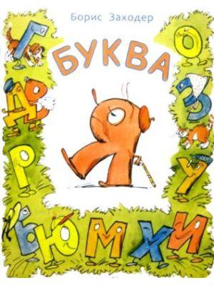 Буква Я (мягк.обл.)