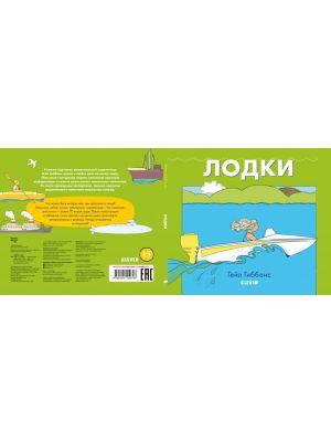 Книжки-картинки Гейл Гиббонс. Лодки