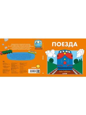 Книжки-картинки Гейл Гиббонс. Поезда
