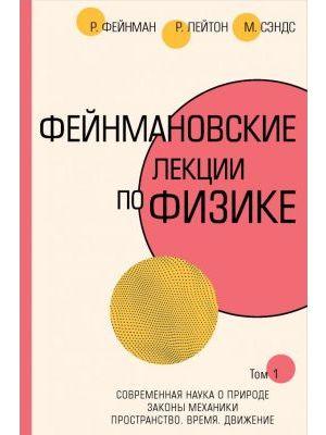 Фейнмановские лекции по физике. Том I (1 / 2)