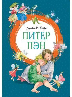 Питер Пэн (Яркая ленточка)