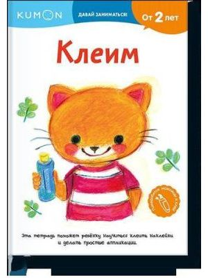 KUMON. Клеим (мягк.обл.)