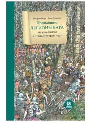 Пропавшие легионы Вара: загадка битвы в Тевтобургском лесу