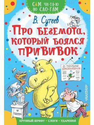 Про бегемота, который боялся прививок (мягк. обл.)