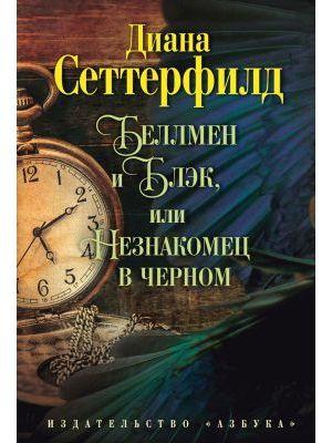 Беллмен и Блэк, или Незнакомец в черном (мягк.обл.)