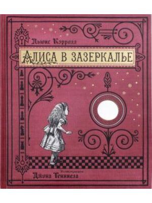 Алиса в Зазеркалье (тканевая обложка)